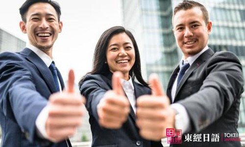 日企求职-日语学习-日语培训班