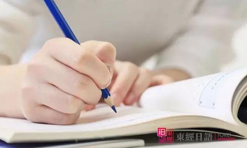 学日语入门-日语培训学校