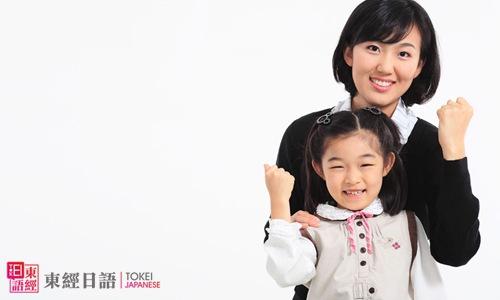日语学习-苏州园区日语培训班-新编标准日语初级