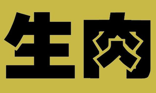 生肉-苏州日语学习
