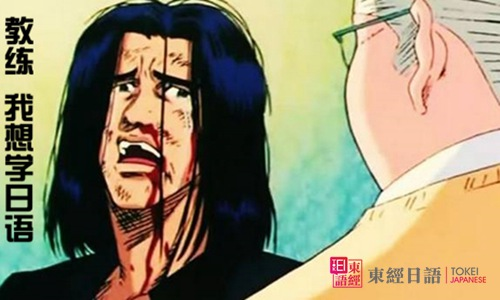 教练,我想学日语-苏州日语-东经日语