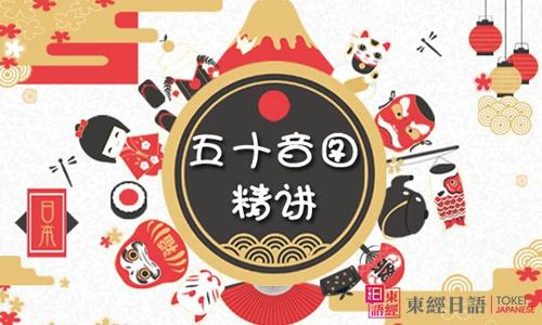 五十音图表-苏州日语