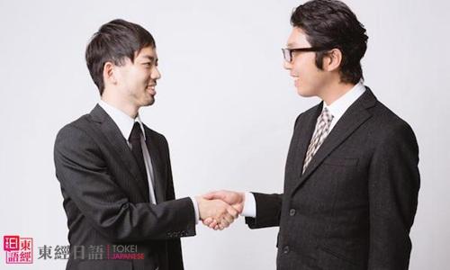 日语敬语-日语培训班