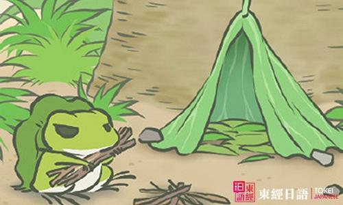 旅行青蛙-苏州日语