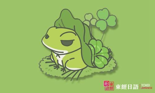 旅行青蛙-日语单词-苏州日语