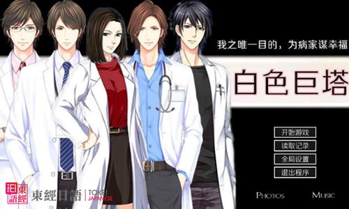 白色巨塔-白い巨塔-日本医疗剧