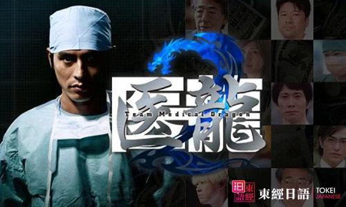 医龙-医龙-Team Medical Dragon-日本医疗剧