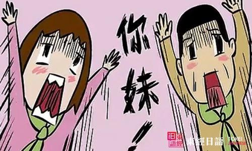 你妹-日语骂人-培训日语