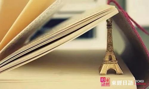 日语词汇辨析-日语培训