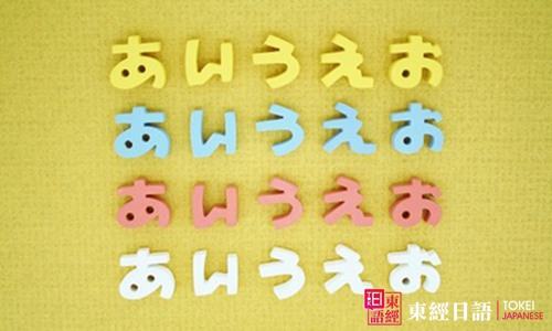 日语学习-平假名-片假名