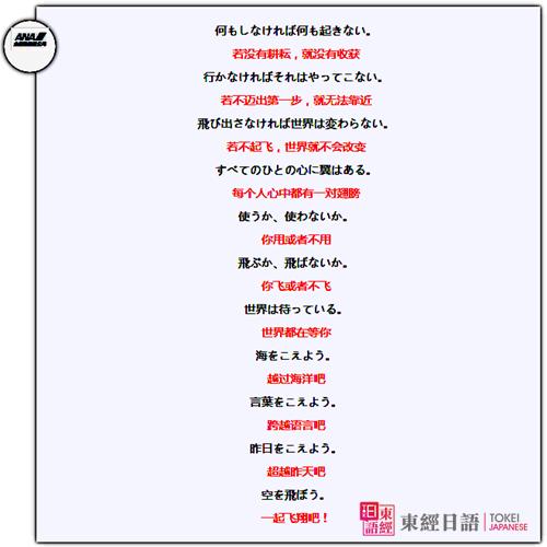 跟着广告学日语-日本航空广告语