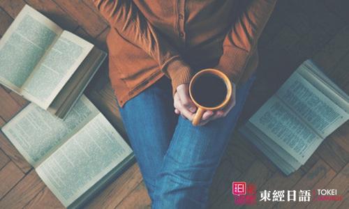 日语N2语法-日语语法学习-苏州东经日语