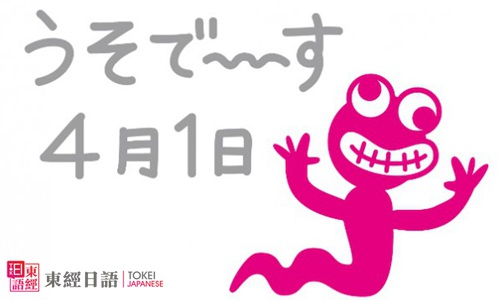 愚人节-愚人节的日语说法-愚人节用日语怎么说