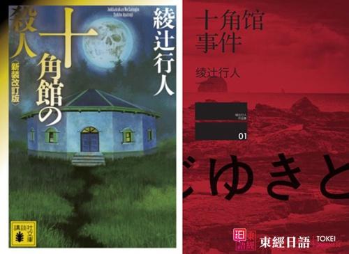 十角馆事件-日本推理小说