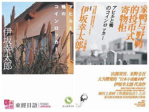 日本推理小说-家鸭与野鸭的投币式寄物柜