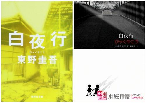 日本推理小说-白夜行