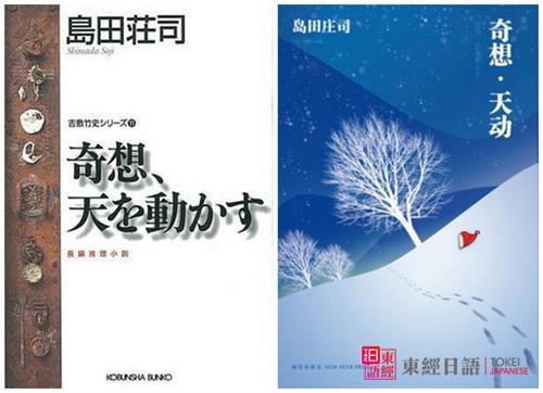日本推理小说-奇想·天动