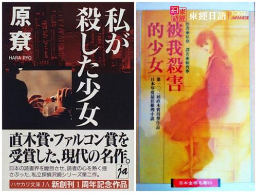 被我杀害的少女-日本推理小说
