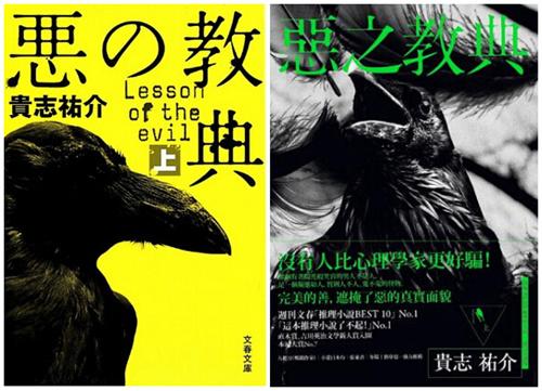 日本推理小说-恶之教典上部
