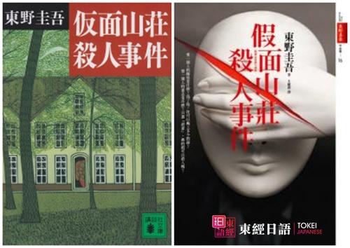 假面山庄杀人事件-日本推理小说