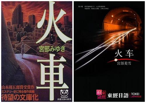日本推理小说-火车