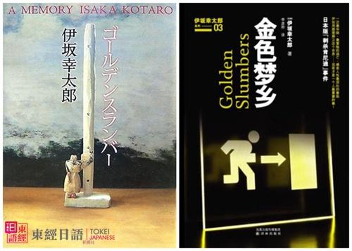 金色梦乡-日本推理小说