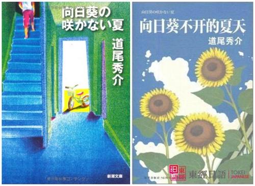 日本推理小说-向日葵不开的夏天
