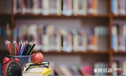 新标日语初级学习-日语初级教材