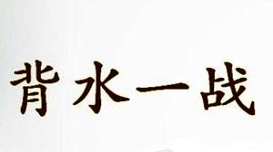 日本谚语:背水の陣(背水一战)