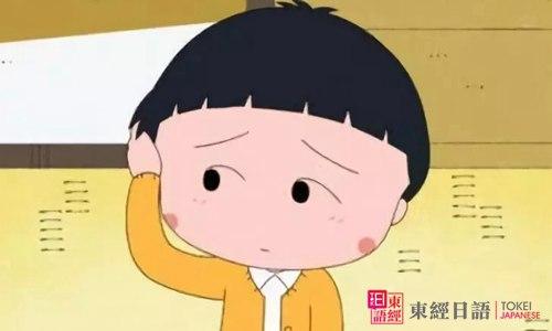 日语语法学习-日语词汇含义-ちょっと