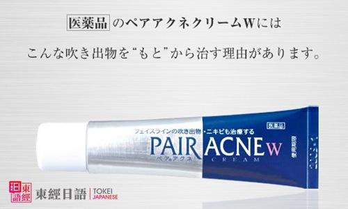 狮王祛痘膏-去日本必买的药品