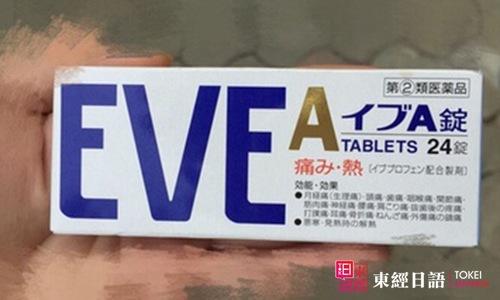 EVE止疼片-去日本必买药品