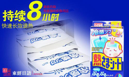 冰宝贴/退热贴-去日本必买的药品