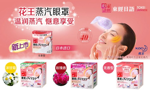 日本花王蒸汽眼罩-去日本必买的药品
