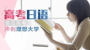 日语参加高考,英语不再是独木桥