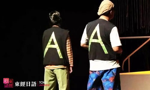 AA制-苏州园区日语培训