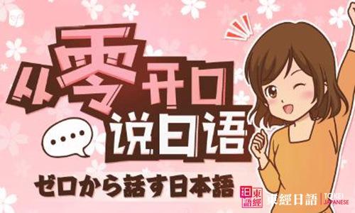 从零开始学日语-日语口语