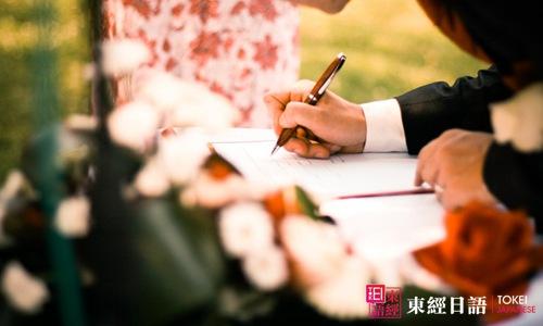 日语翻译培训-苏州日语