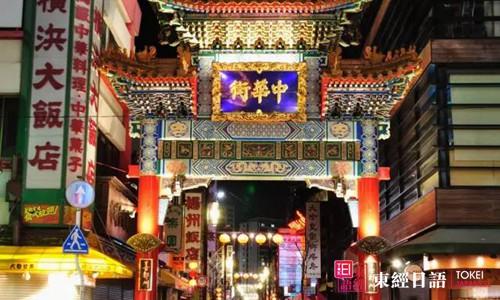 日本著名旅游景点:横滨中华街