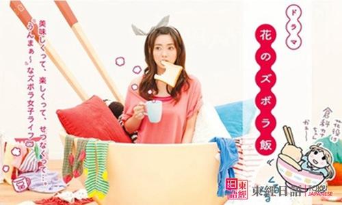 日本美食电视剧:《花的懒人料理》