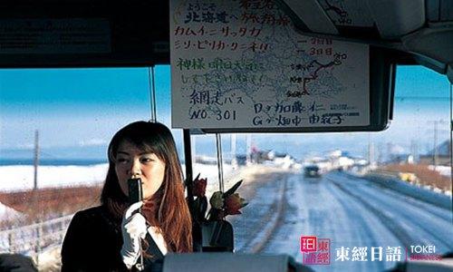 旅游日语-日本旅游口语-日语寒暄语