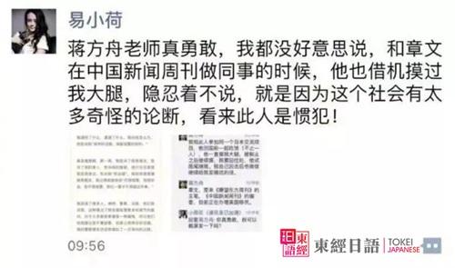 易小荷针对蒋方舟事件的支持言论