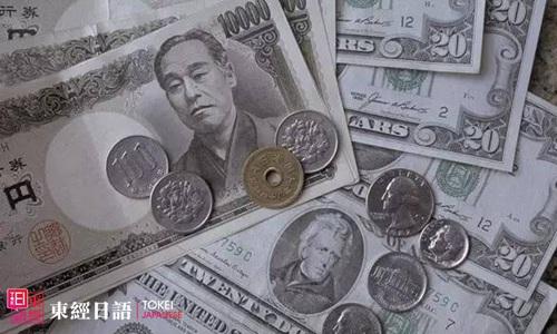 日本留学旅游日元兑换人民币