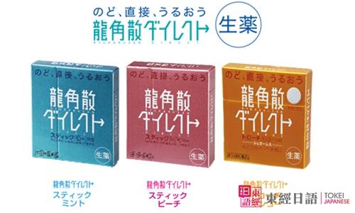 日本购物指南:龙角散