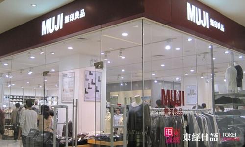 日本购物指南:無印良品