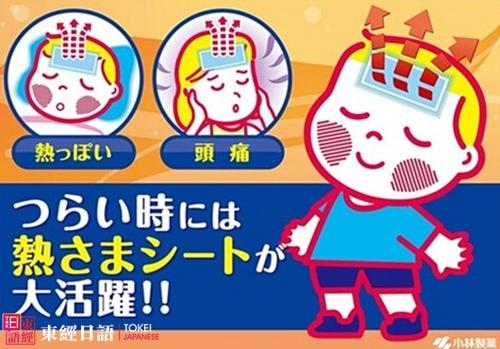 日本购物指南:散热贴