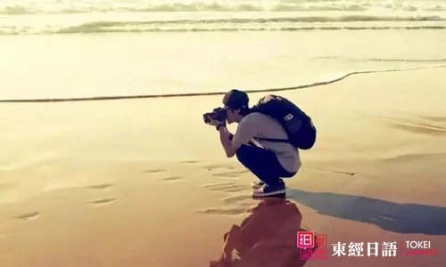 摄影男孩-日语词汇辨析