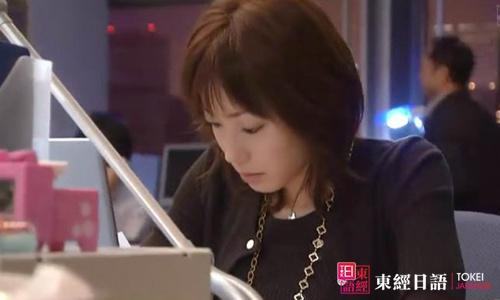 日本职场电视剧:工作狂