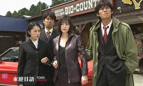 日本职场电视剧:跳跃大搜查线