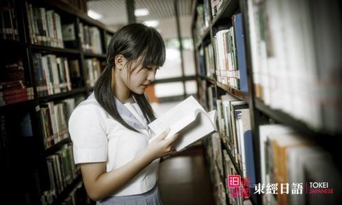 日语学习-东经日语